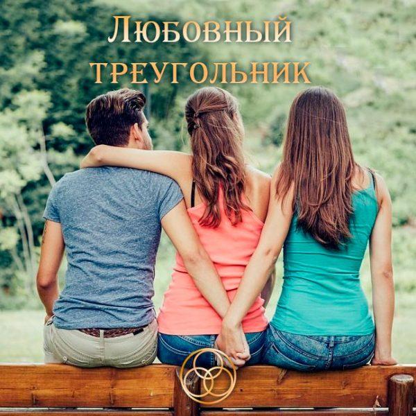 гадание, муж изменяет, жена изменяет, любовница, любовник, семья, брак