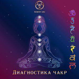 диагностика чакр, чакровый расклад, чакры, энергетика, как работают чакры