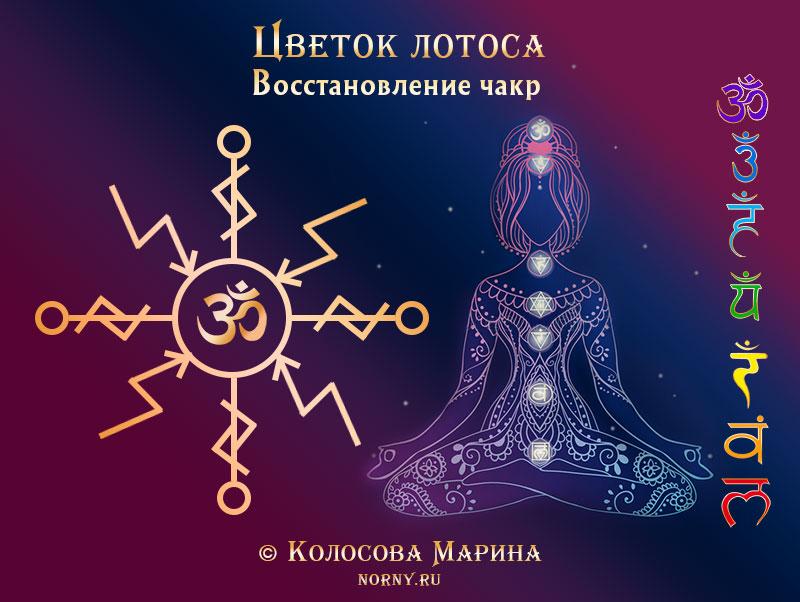 чакры, рунический став, став чакры, восстановить чакры, руны, руническая магия